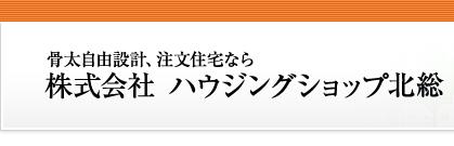 株式会社 ハウジングショップ北総